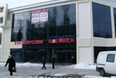 Торговый Центр Копейка, г. Одесса, ул. Ицхака Рабина 2
